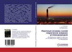 Bookcover of Научные основы сухой перегонки жидких углеводородов