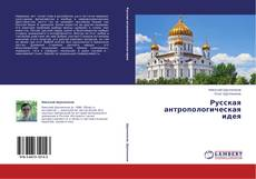 Buchcover von Русская антропологическая идея