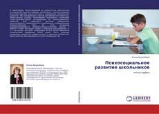 Capa do livro de Психосоциальное развитие школьников