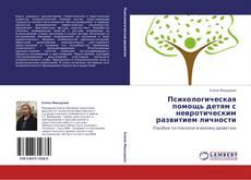 Bookcover of Психологическая помощь детям с невротическим развитием личности