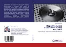 Bookcover of Параллельные вычислительные системы