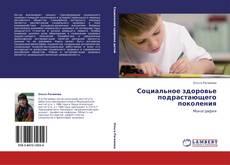 Bookcover of Социальное здоровье подрастающего поколения