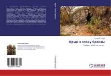 Bookcover of Крым в эпоху бронзы