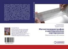 Обложка Магнитокардиография и дисперсионное картирование