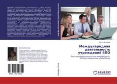 Buchcover von Международная деятельность учреждений ВПО