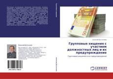 Обложка Групповые хищения с участием должностных лиц и их предупреждение