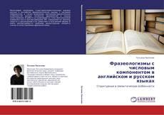 Copertina di Фразеологизмы с числовым компонентом в английском и русском языках
