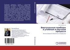 Bookcover of Виртуальные приборы в учебном и научном процессе