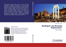 Bookcover of Выберет ли Италия Евросоюз?