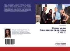 Bookcover of Новые виды банковских продуктов и услуг