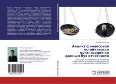 Bookcover of Анализ финансовой устойчивости организации по данным бух отчетности