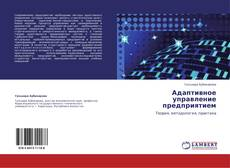 Bookcover of Адаптивное управление предприятием