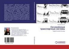 Borítókép a  Сочленённые транспортные системы - hoz