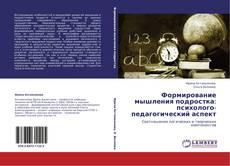 Copertina di Формирование мышления подростка: психолого-педагогический аспект