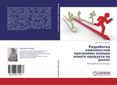 Разработка комплексной программы вывода нового продукта на рынок kitap kapağı