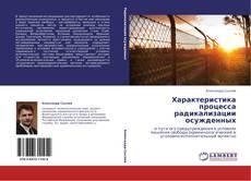 Capa do livro de Характеристика процесса радикализации осужденных