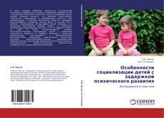 Capa do livro de Особенности социализации детей с задержкой психического развития
