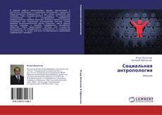 Bookcover of Социальная антропология