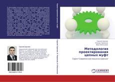 Bookcover of Методология проектирования цепных муфт