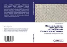 Обложка Психоанализ как методология исследования Российской культуры
