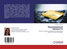 Bookcover of Программные продукты