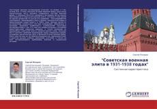 """Bookcover of """"Советская военная элита в 1931-1938 годах"""""""