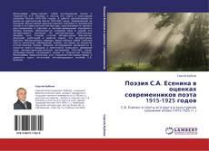 Bookcover of Поэзия С.А. Есенина в оценках современников поэта 1915-1925 годов