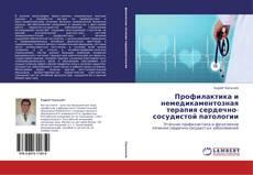 Couverture de Профилактика и немедикаментозная терапия сердечно-сосудистой патологии