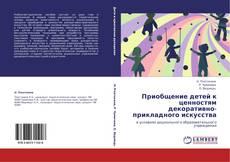 Portada del libro de Приобщение детей к ценностям декоративно-прикладного искусства
