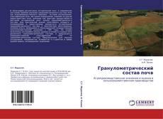 Capa do livro de Гранулометрический состав почв