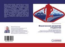Bookcover of Физическое развитие студентов