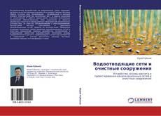 Bookcover of Водоотводящие сети и очистные сооружения