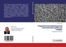 Bookcover of Гидромеханиированная технология добычи торфа