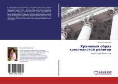 Bookcover of Храмовый образ христианской религии