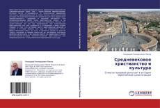 Bookcover of Средневековое христианство и культура