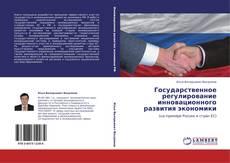Bookcover of Государственное регулирование инновационного развития экономики