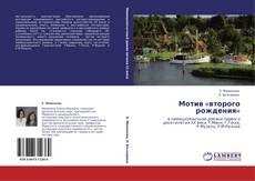 Borítókép a  Мотив «второго рождения» - hoz