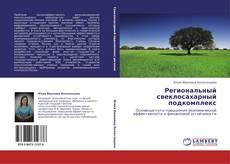 Copertina di Региональный свеклосахарный подкомплекс