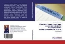 Bookcover of Лингво-семиотические закономерности отображения коммуникации в прозе