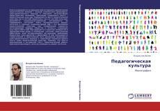 Bookcover of Педагогическая культура