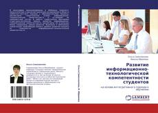 Borítókép a  Развитие информационно-технологической компетентности студентов - hoz