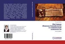 Лествица  Иоанна Синайского  в славянской книжности的封面