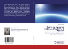 Bookcover of Система прав на водные объекты в России
