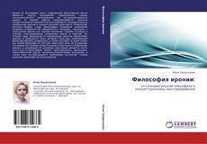Bookcover of Философия иронии: