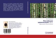 Bookcover of Российская цивилизация. Т. 2.