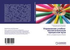 Copertina di Управление учебно-воспитательным процессом вуза