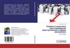 Bookcover of Теория и практика расследования преступлений в сфере экономики