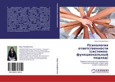 Психология ответственности (системно-функциональный подход) kitap kapağı