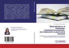 Эмотивность и перевод: «взаимоотношения» английского и русского языков的封面