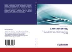 Bookcover of Электропривод